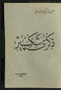PJ7808-S5-D55-1926-title