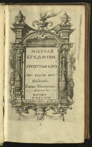 Morias Enomion 1676 Frontis Piece